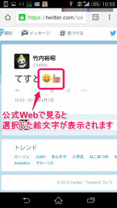 x21_公式Webで見ると選択した絵文字が表示されます