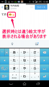 x11_Twitter公式アプリで違う絵文字が表示される